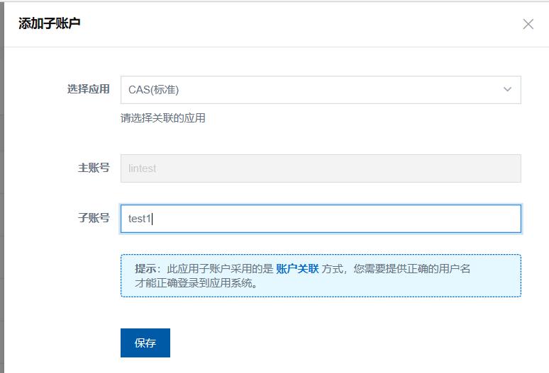 为某个应用申请添加子账户