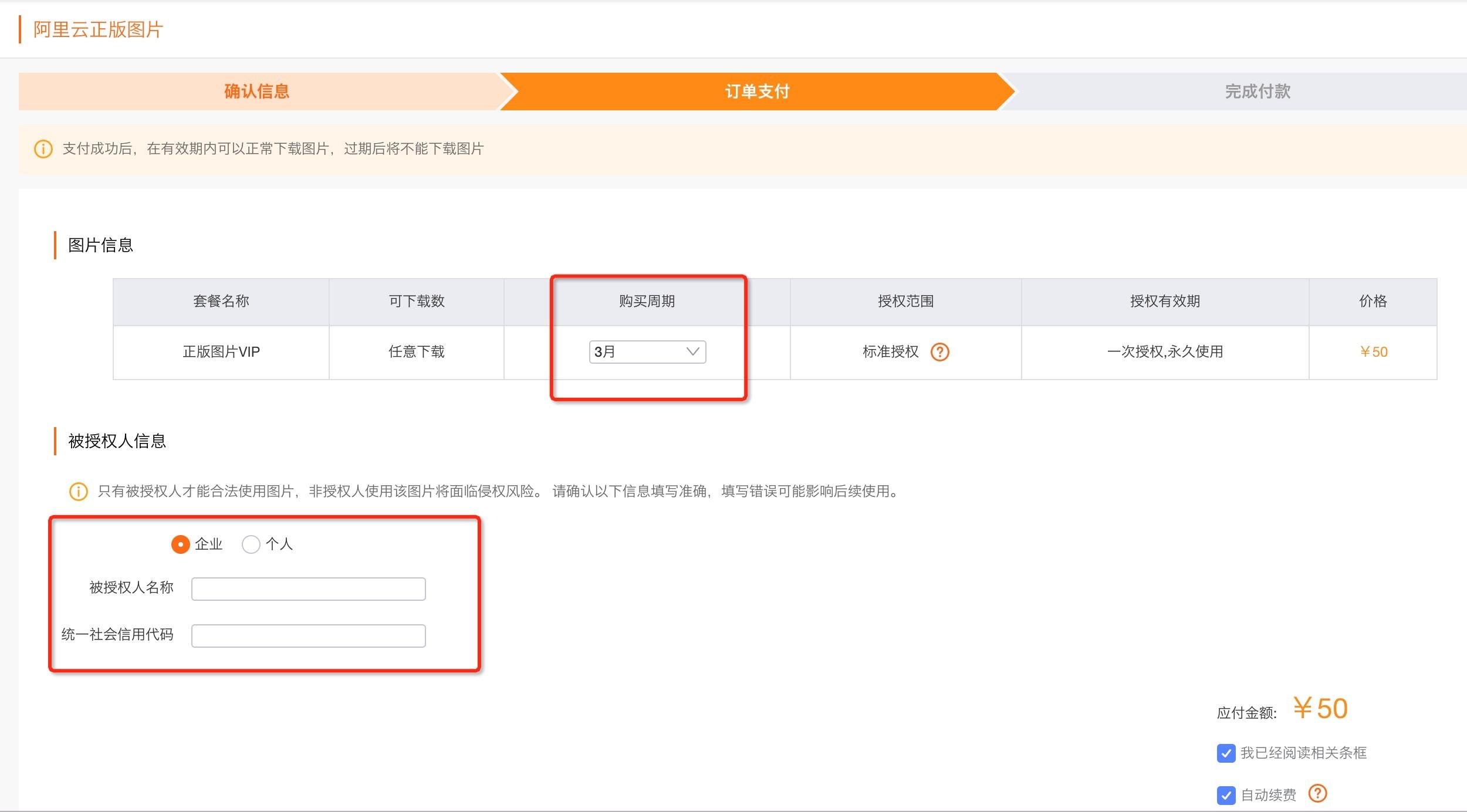 3)填写被授权人信息并下单支付: