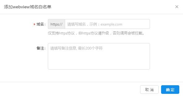 Add domain name to the whitelist
