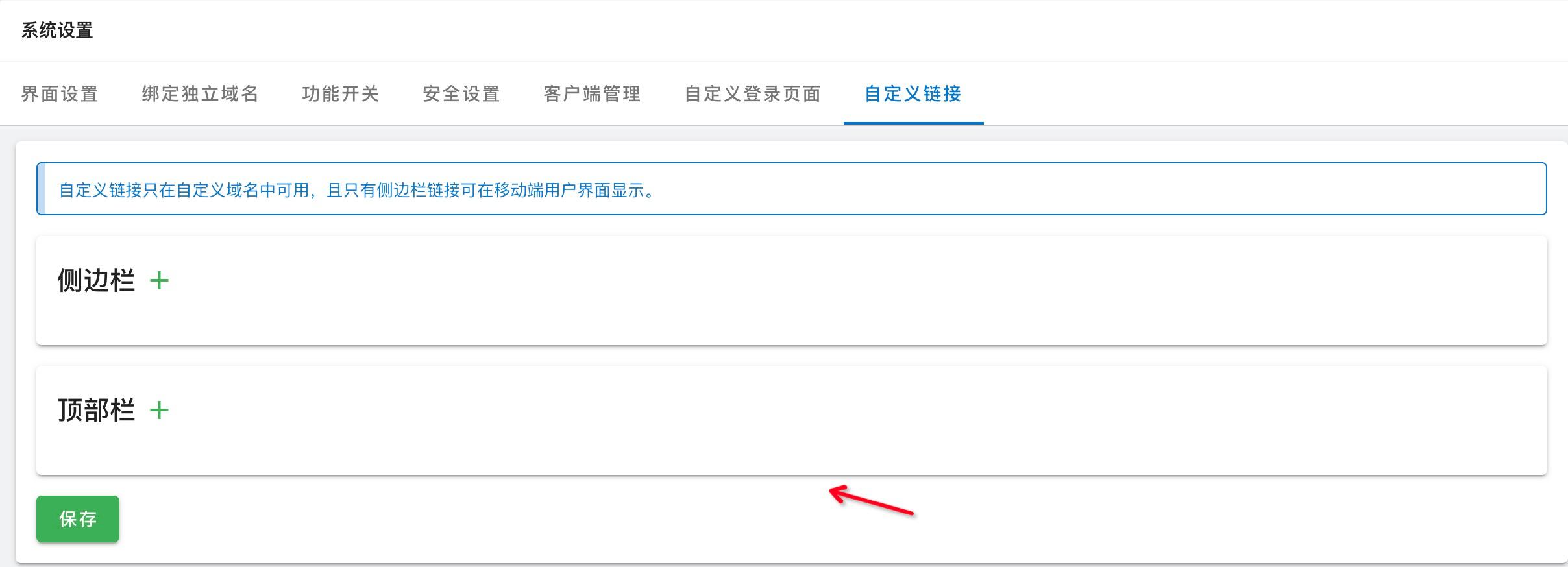 支持自定义链接:包括顶部链接和左侧菜单  (需配置自定义域名