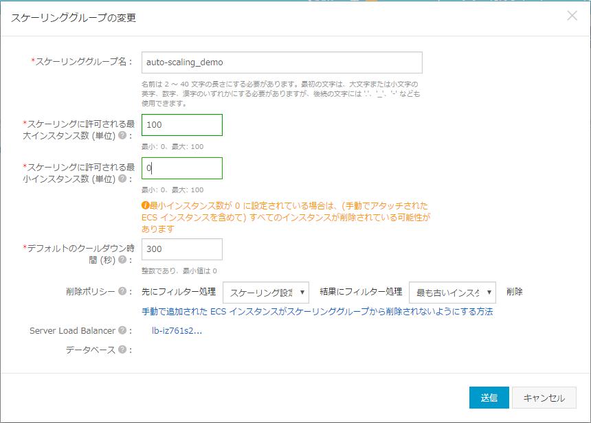 Modify scaling group
