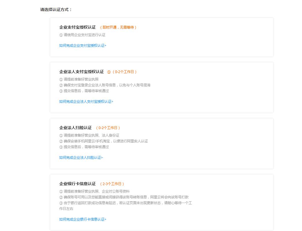 企业认证页面