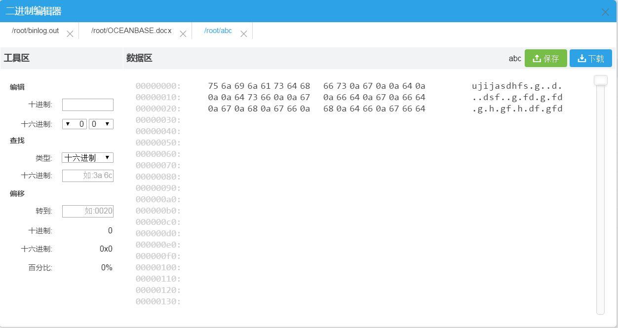 二进制打开文件