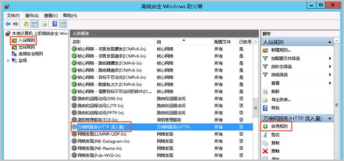 Windows2012_防火墙里启用HTTP入站规则