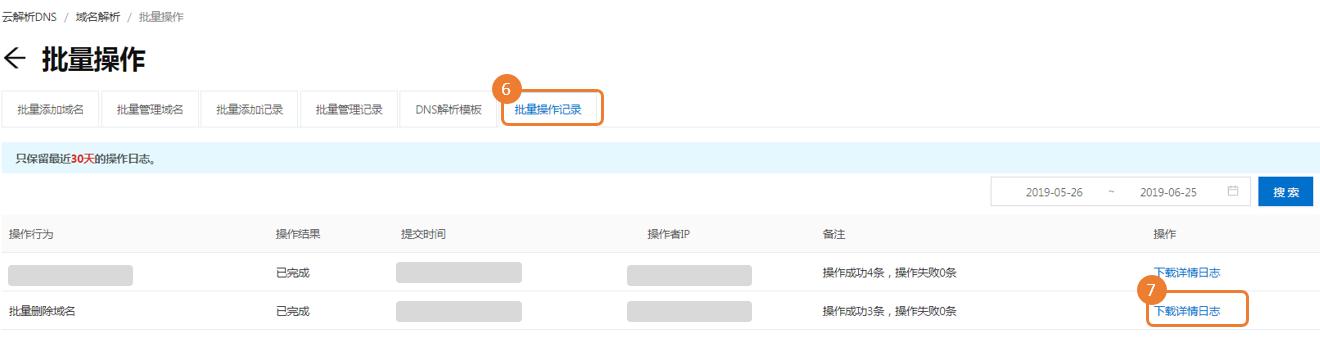 批量删除域名日志